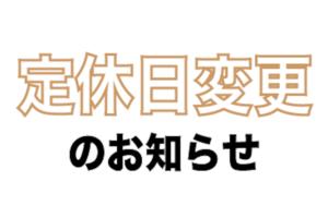 仙台中央店 定休日変更のお知らせ
