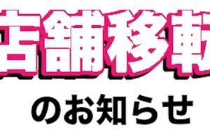 仙台駅前店 移転 のお知らせ